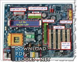 قراءة و تحميل كتاب شرح أجزاء قطع الحاسب  PDF