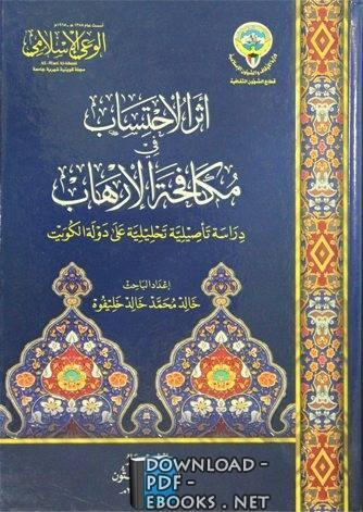 قراءة و تحميل كتاب أثر الأحتساب في مكافحة الإرهاب  PDF