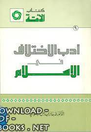 قراءة و تحميل كتاب أدب الاختلاف في الإسلام PDF