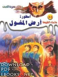 قراءة و تحميل كتاب اسطورة ارض المغول PDF