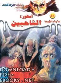 قراءة و تحميل كتاب اسطورة الشاحبين PDF