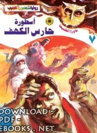 قراءة و تحميل كتاب اسطورة حارس الكهف PDF