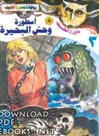 قراءة و تحميل كتاب اسطورة وحش البحيره PDF