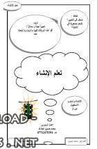 قراءة و تحميل كتاب تعلم الانشاء   PDF