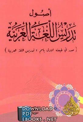 قراءة و تحميل كتاب  أصول تدريس اللغة العربية  PDF