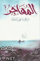 قراءة و تحميل كتاب المهاجر من هجر ما نهى الله عنه PDF