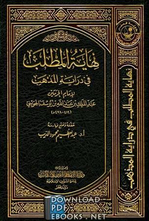قراءة و تحميل كتاب  نهاية المطلب في دراية المذهب المقدمة  PDF