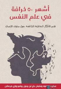 قراءة و تحميل كتاب أشهر 50 خرافة فى علم النفس  PDF