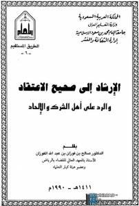 قراءة و تحميل كتاب الإرشاد إلى صحيح الإعتقاد والرد على أهل الشرك والإلحاد PDF