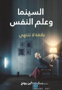 قراءة و تحميل كتاب السينما و علم النفس  PDF