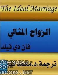قراءة و تحميل كتاب الزواج المثالى PDF