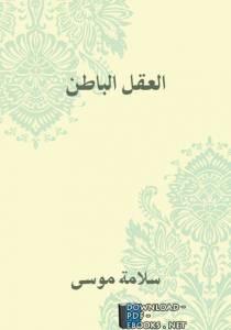 قراءة و تحميل كتاب العقل الباطن PDF