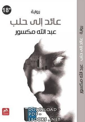 قراءة و تحميل كتاب عائد إلى حلب PDF