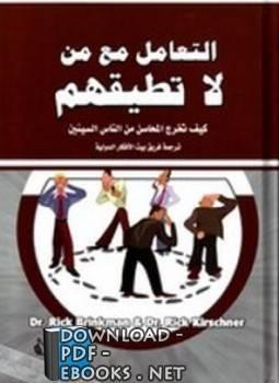 قراءة و تحميل كتاب التعامل مع من لا تطيقهم PDF