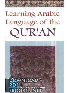 قراءة و تحميل كتاب Learning Arabic Language of the Quran PDF