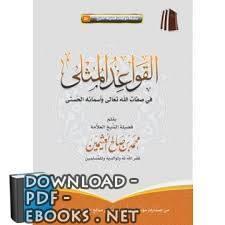 قراءة و تحميل كتاب القواعد المثلى في صفات الله وأسمائه الحسنى PDF