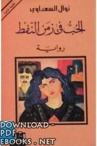 قراءة و تحميل كتاب الحب فى زمن النفط PDF