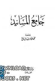 قراءة و تحميل كتاب جامع مسانيد صحيح الإمام البخاري PDF