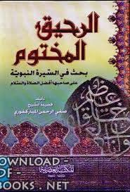 قراءة و تحميل كتاب  الرحيق المختوم (ط. إحياء التراث) PDF