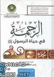 قراءة و تحميل كتاب  الرحمة في حياة الرسول صلى الله عليه وسلم PDF