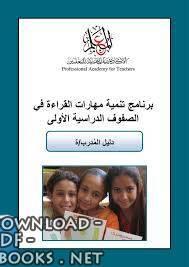 قراءة و تحميل كتاب برنامج تنمية مهارات القراءة في الصفوف الدراسية الأولى PDF