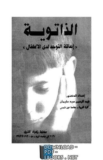 قراءة و تحميل كتاب  الذاتوية - إعاقه التوحد عند الأطفال PDF