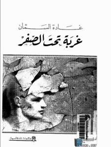 قراءة و تحميل كتاب غربة تحت الصفر PDF