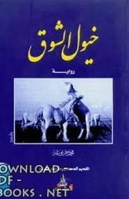 قراءة و تحميل كتاب خيول الشوق  PDF