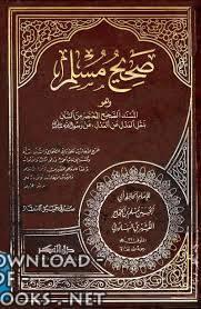 قراءة و تحميل كتاب  صحيح مسلم (ت: العطار) PDF