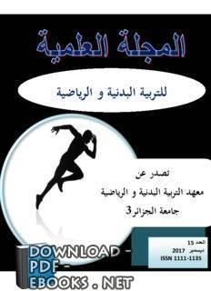 قراءة و تحميل كتاب تربية البدنية و الرياضية  PDF