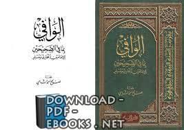 قراءة و تحميل كتاب  الوافي بما في الصحيحين للإمامين البخاري ومسلم PDF
