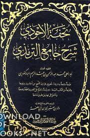 قراءة و تحميل كتاب تحفة الأحوذي شرح جامع الترمذي (ط بيت الأفكار) PDF