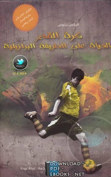 قراءة و تحميل كتاب كرة القدم PDF