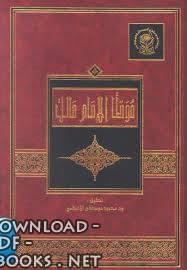 قراءة و تحميل كتاب موطأ مالك (ت الأعظمي) PDF