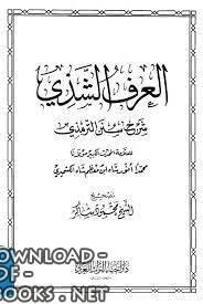 قراءة و تحميل كتاب العرف الشذي شرح سنن الترمذي (ت: محمود شاكر) PDF