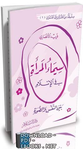 قراءة و تحميل كتاب سيماء المراة فى الإسلام : بين النفس و الصورة PDF