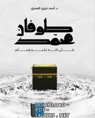 قراءة و تحميل كتاب طوفان محمد PDF