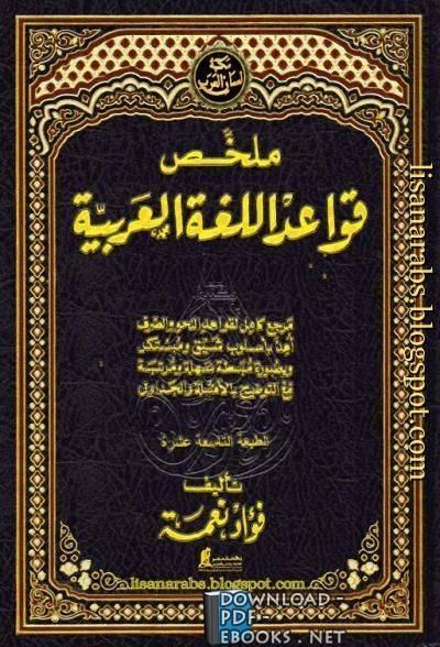 قراءة و تحميل كتاب  ملخص قواعد اللغة العربية (ط نهضة مصر) PDF