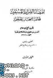قراءة و تحميل كتاب اقتضاء الصراط المستقيم لمخالفة أصحاب الجحيم PDF