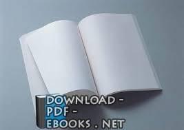 قراءة و تحميل كتاب البطالة وعلاقتها بالسلوك الإجرامي PDF