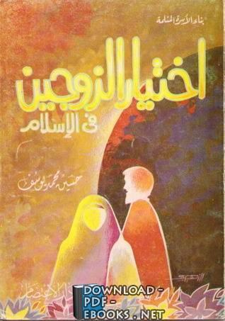قراءة و تحميل كتاب اختيار الزوجين في الإسلام وآداب الخطبة PDF