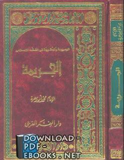 قراءة و تحميل كتاب الجريمة والعقوبة في الفقه الإسلامي  PDF