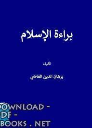 قراءة و تحميل كتاب براءة الإسلام PDF