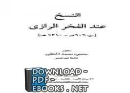 قراءة و تحميل كتاب  النسخ عند الفخر الرازي PDF