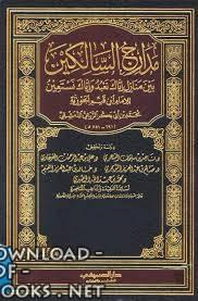 قراءة و تحميل كتاب  مدارج السالكين (ط. الصميعي) PDF