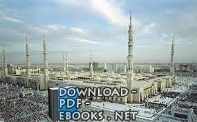 قراءة و تحميل كتاب الحج والعمرة والزيارة PDF