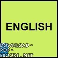 قراءة و تحميل كتاب مهارات الاتصال بالانجليزي   PDF