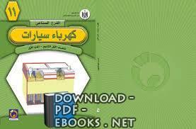 قراءة و تحميل كتاب كهرباء سيارات ( الجزء الأول )  PDF