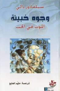 قراءة و تحميل كتاب وجوه خبيئة .. الموت في الحب PDF
