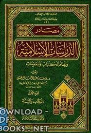 قراءة و تحميل كتاب مصادر الدراسات الإسلامية ونظام المكتبات والمعلومات الجزء الأول : الكتاب والسنة PDF